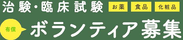 福岡久留米の治験 臨床試験情報 福岡久留米ユニティクラブ