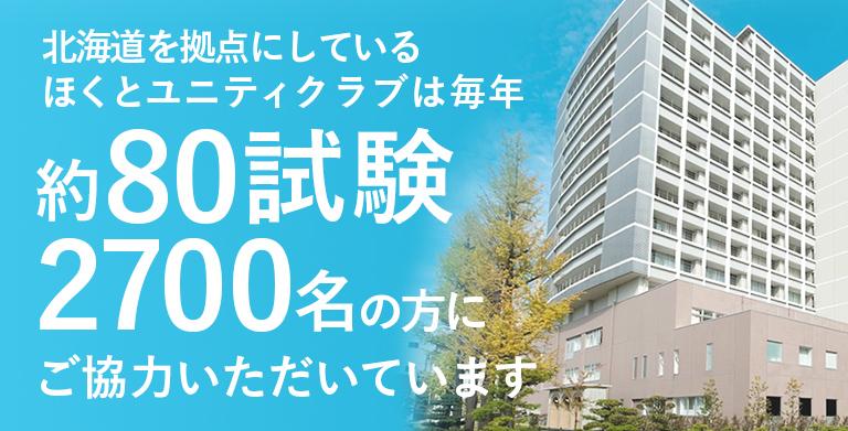 北海道を拠点にしているほくとユニティクラブでは毎年約80試験/2700名の方にご協力頂いています。