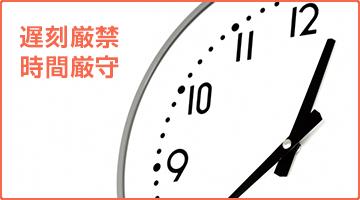 時間を守る。遅刻は厳禁です。